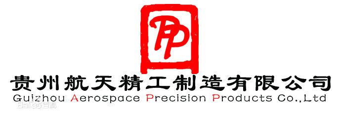 贵州航天精工