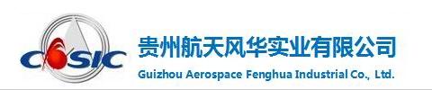 贵州航天风华实业有限公司-千赢国际客户端派遣