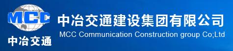 中冶交通建设集团有限公司-遵义到绥阳高速公路延伸线项目