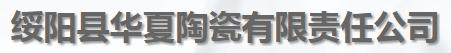 绥阳县华夏陶瓷有限责任公司-人事及劳动事务代理