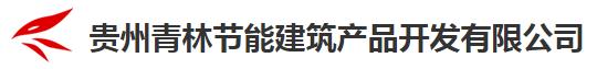 贵州省青林节能建筑-千赢国际客户端派遣