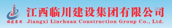 江西临川建设集团有限公司-千赢国际客户端派遣