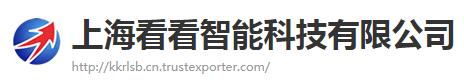 上海看看智能科技有限公司-千赢国际客户端派遣