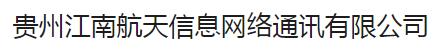 贵州江南航天信息网络通信有限公司-千赢国际客户端派遣