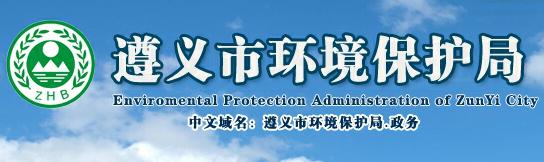 遵义市环境保护局新浦分局-千赢国际客户端派遣
