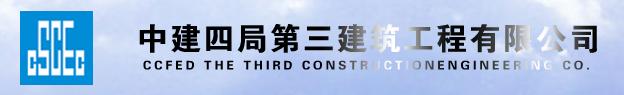 中建四局第三建筑工程有限公司-千赢国际客户端派遣