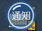 绥阳县民政局拟聘用社会救助协理员人员(递补)公示